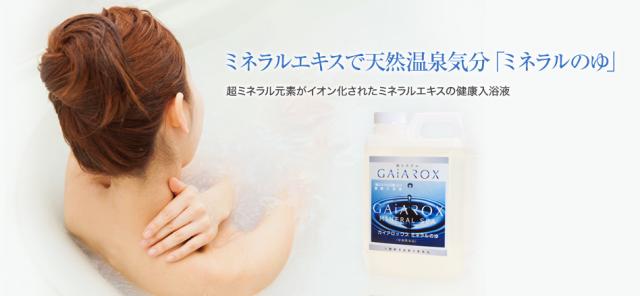 超ミネラル元素入り 健康入浴液 『ミネラルのゆ』