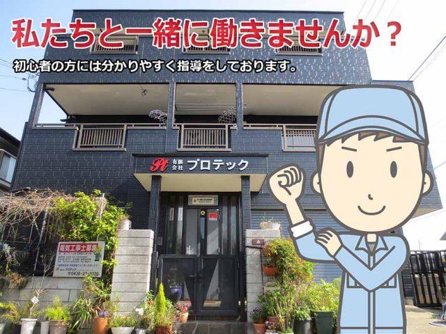 電気工事・鍛冶工・弱電工(トライアル併用)