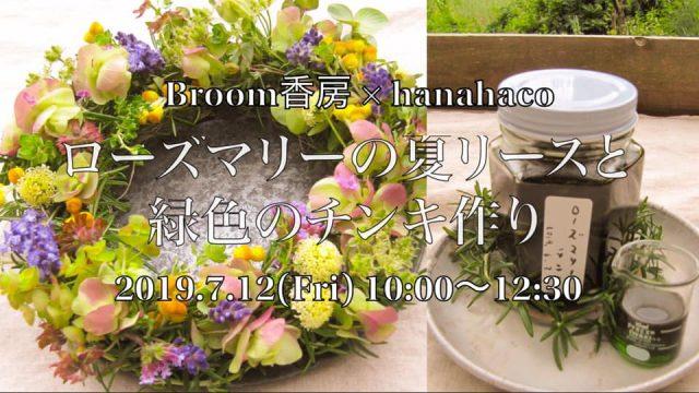 【7月12日(金)開催】ローズマリーの夏リースと緑色のチンキ作り