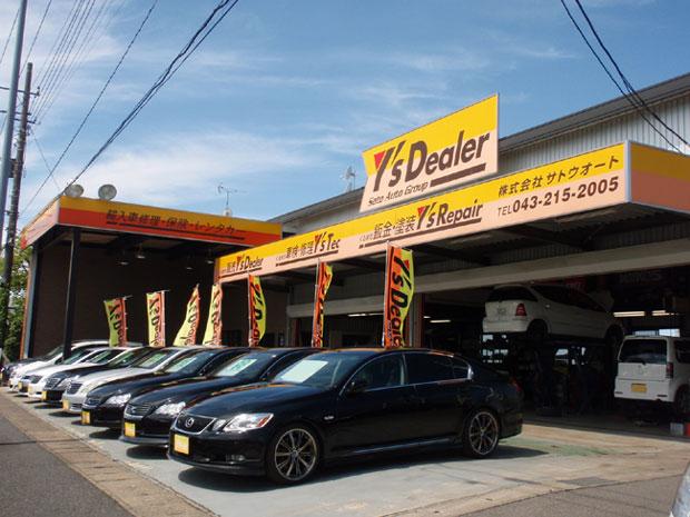 千葉市稲毛区の国道16号沿いにあります。