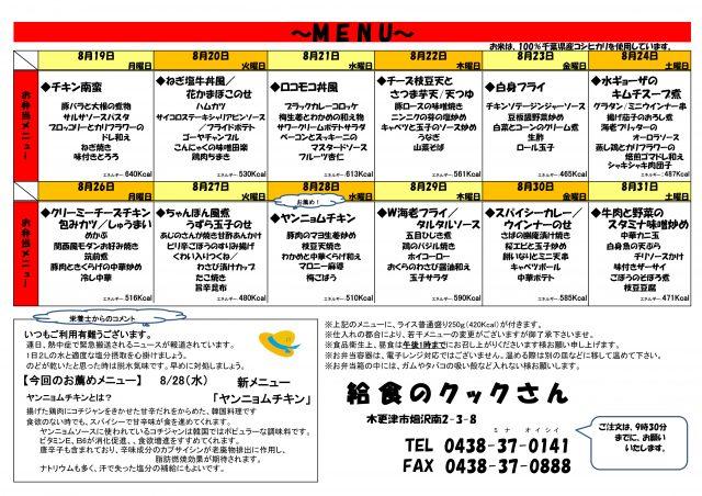 8/19(月)~8/31(土)までのお弁当メニュー!