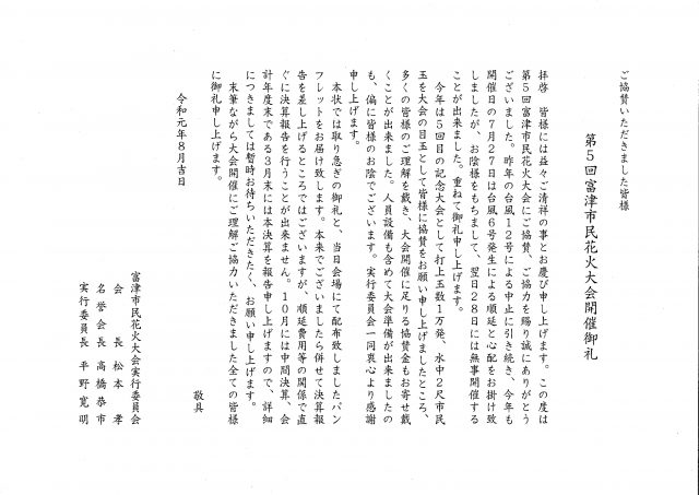 第5回富津市民花火大会開催御礼が届きました