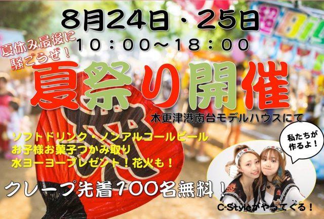 【8月24日(土)・25日(日)開催】夏休み特別企画 夏祭り!