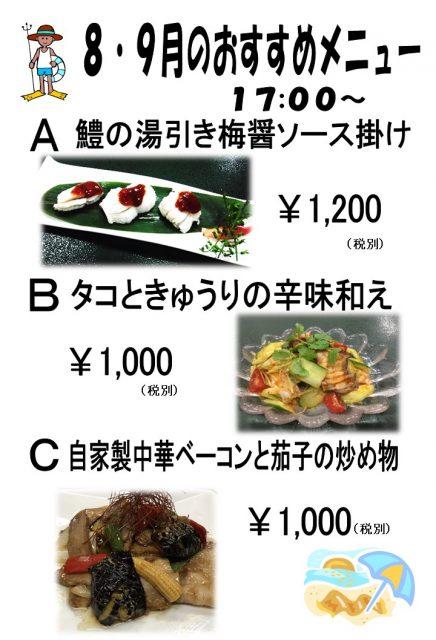 【鴨川店】8月の月替わりオススメメニュー
