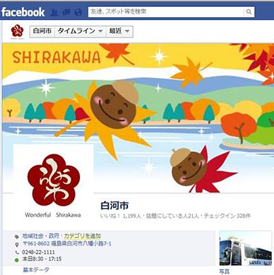 白河フェイスブックページ