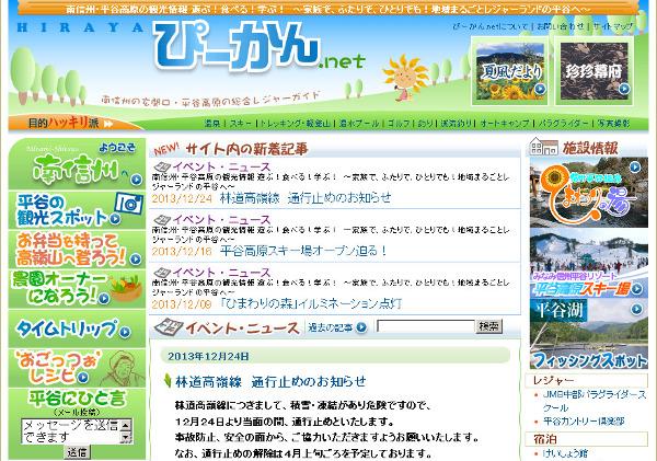 南信州・平谷高原の観光情報【ぴーかん.net】
