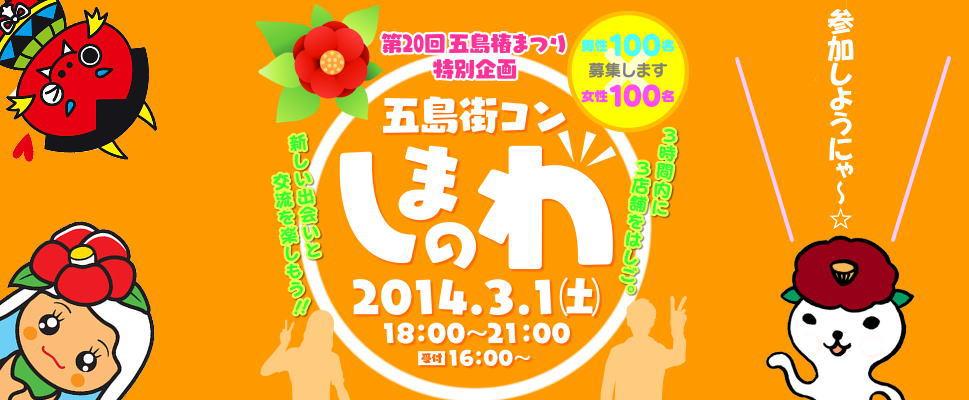 3月1日に五島街コンを開催します。