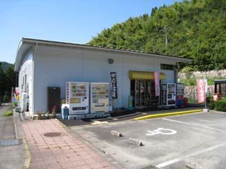 道の駅わじき