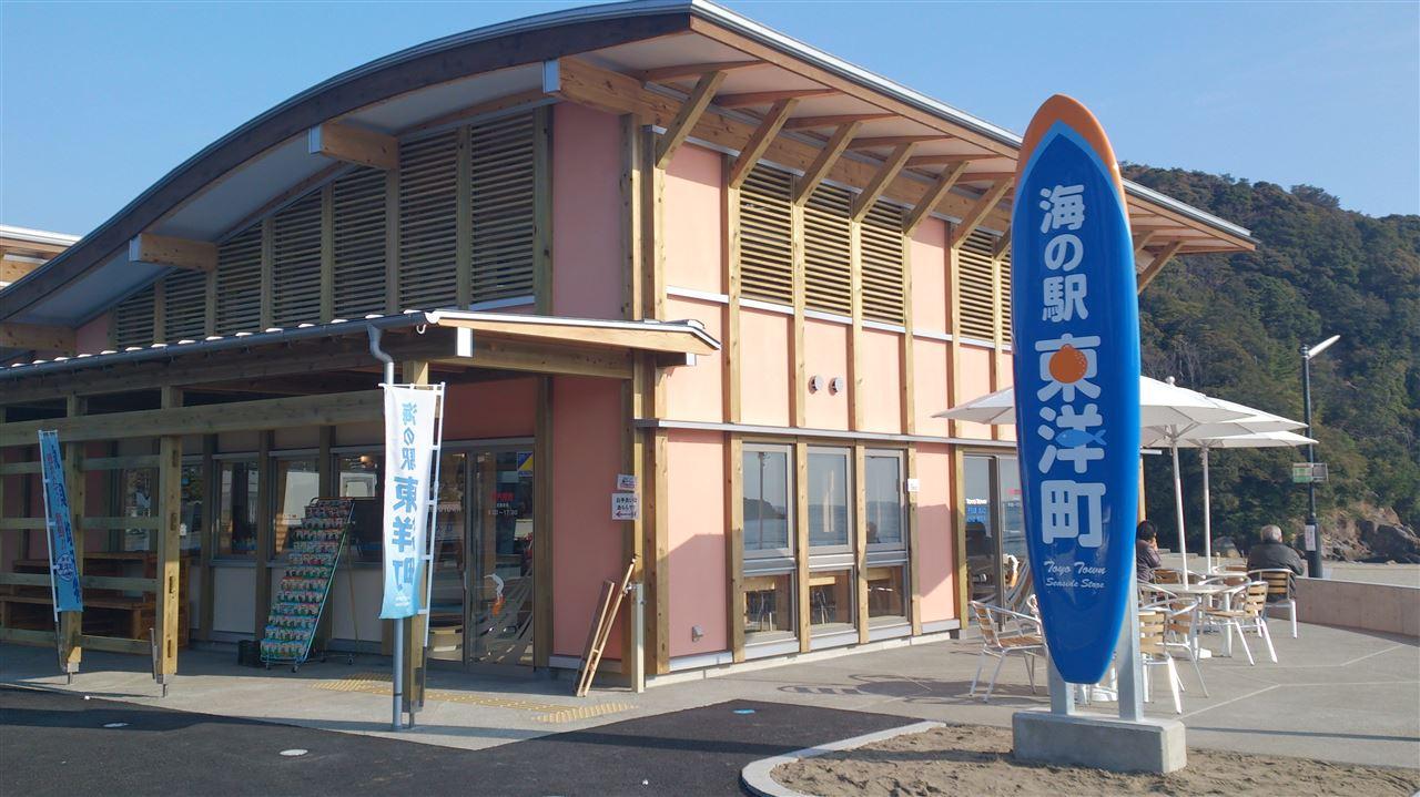海の駅 東洋町