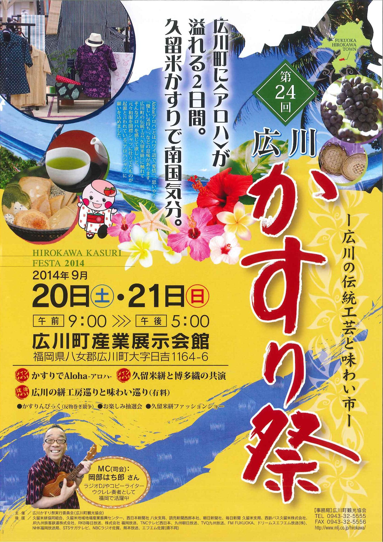 各 第24回広川かすり祭(商工観光課)