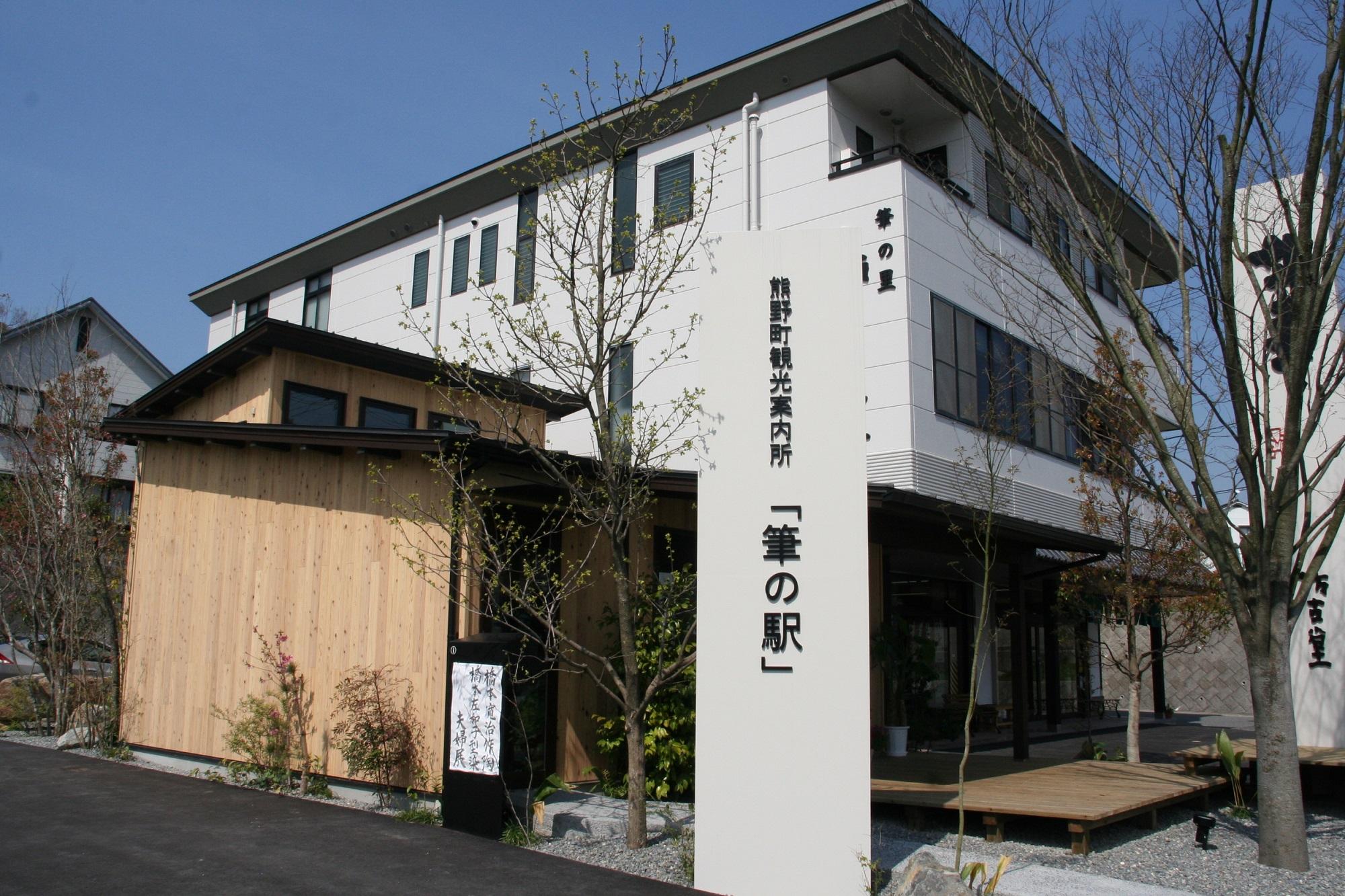 熊野町観光案内所「筆の駅」(熊野町)