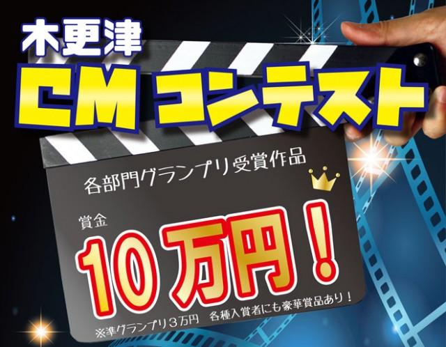木更津CMコンテスト!グランプリ賞金10万円!