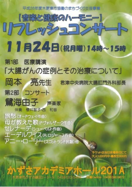 音楽と健康のハーモニー!リフレッシュコンサート 11月24日開催