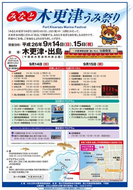 みなと木更津うみ祭り 2014