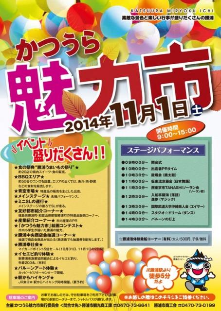 勝浦市の魅力が盛りだくさんの【かつうら魅力市】平成26年11月1日(土)に開催!