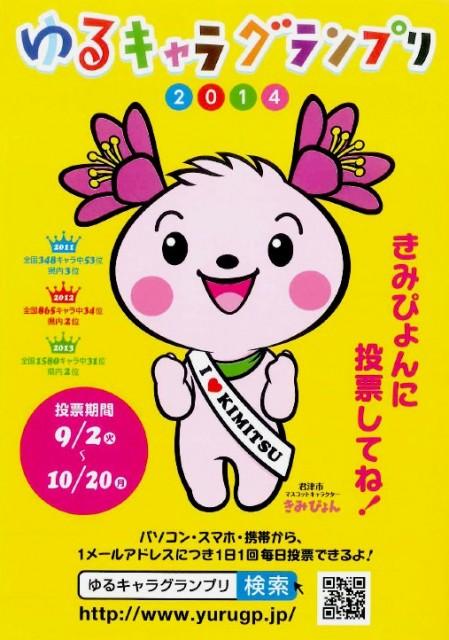 「ゆるキャラ(R)グランプリ2014」きみぴょんを応援しよう!