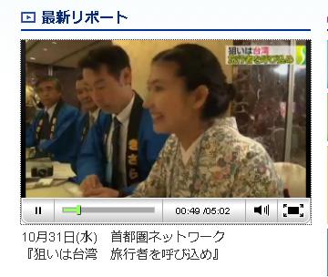 『狙いは台湾 旅行者を呼び込め』千葉県知事とトップセールス