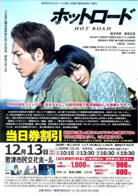 【ホットロード】こんなに誰かをすきになったのは、初めてだった ~君津市民文化ホールにて上映~