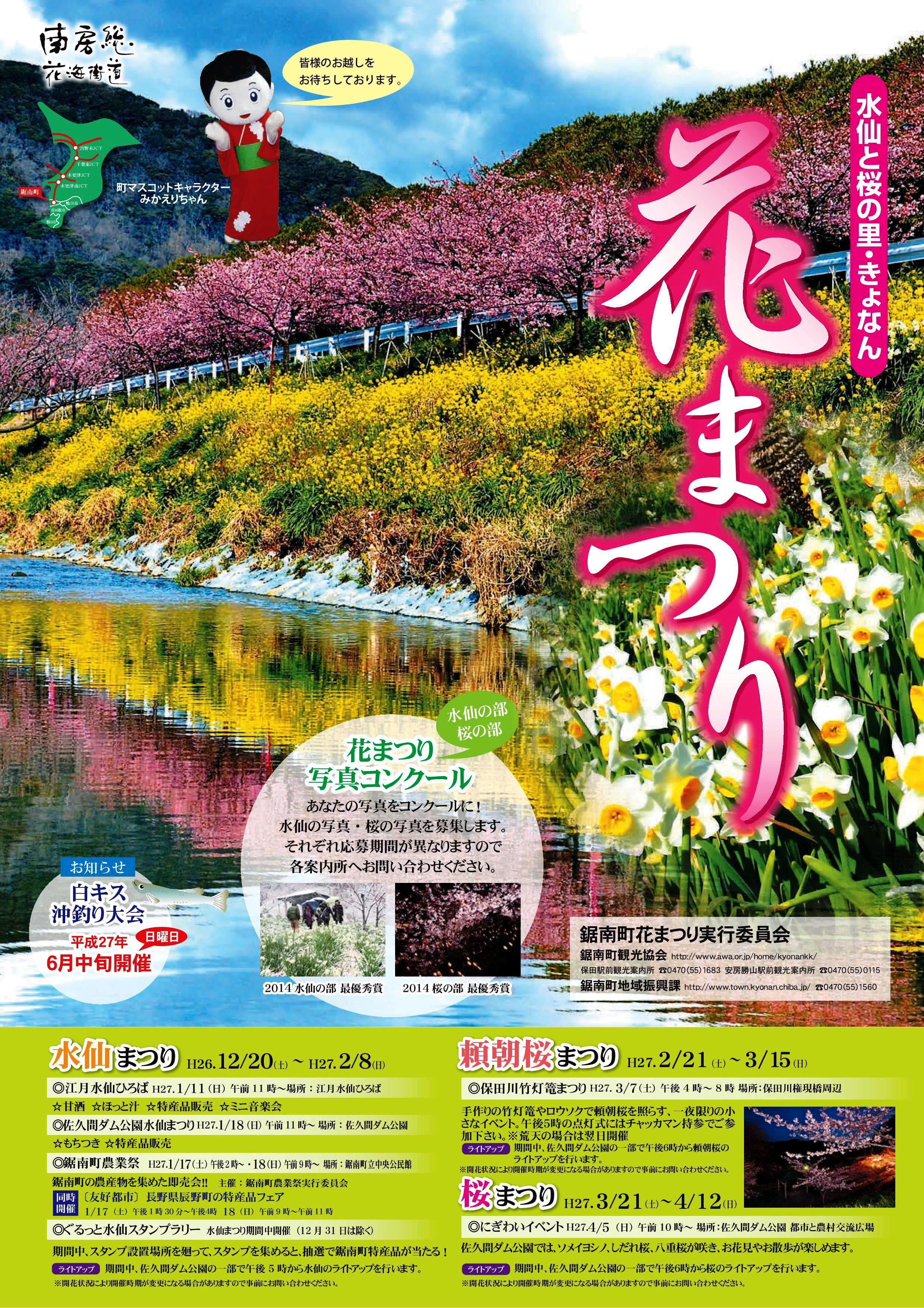 花まつりポスター-jpg