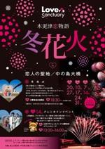木更津恋物語 冬花火 in 恋人の聖地/中の島大橋