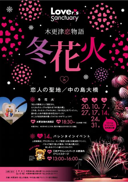 バレンタインデーはMOP木更津へ!(2月14日イベント開催)