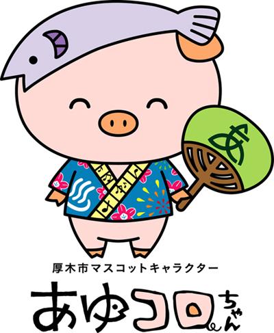 神奈川県厚木市マスコットキャラ...
