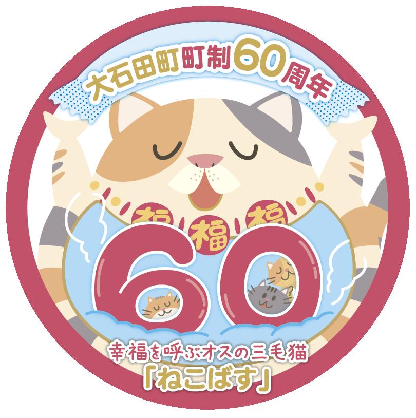 町制60周年ロゴ (1)