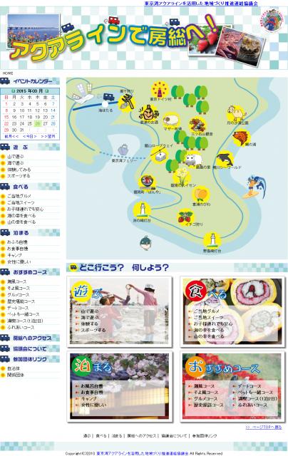 千葉県木更津市観光お役立ち情報サイト「アクアラインで房総へ!」
