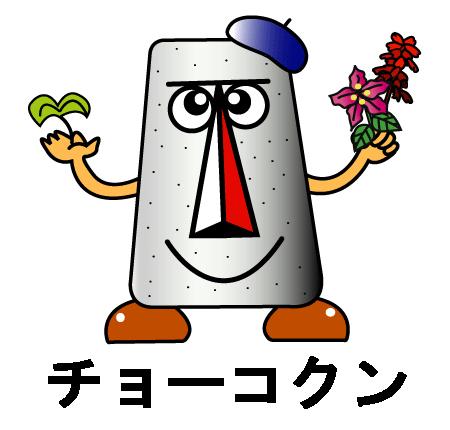 cyoukokun
