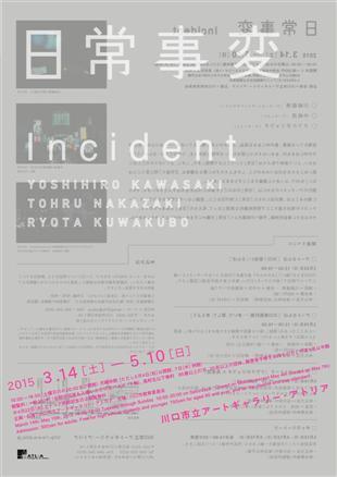 incident_RGB