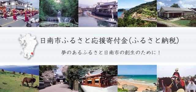 日南市ふるさと応援寄附金(ふるさと納税)