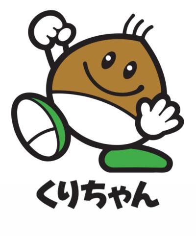 滋賀県栗東市イメージキャラクター「くりちゃん」