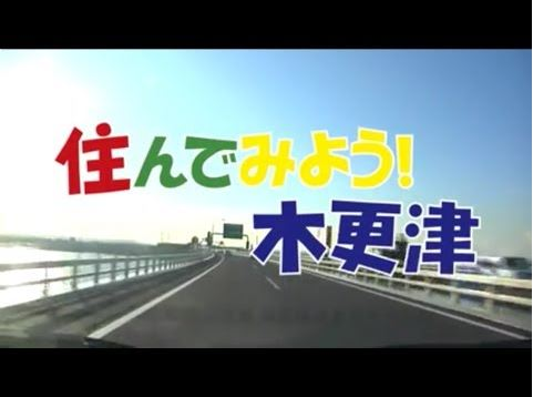 木更津市観光プロモーションビデオ