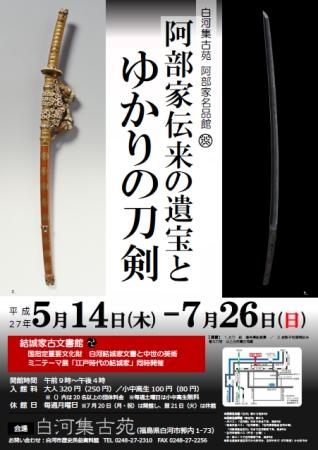 「阿部家伝来の遺宝とゆかりの刀剣」ポスター