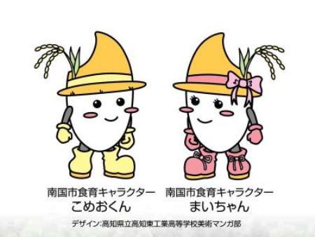 高知県南国市食育キャラクター「こめおくん・まいちゃん」