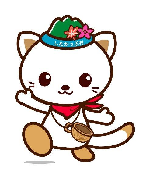 北海道占冠村キャラクター「しむかっぴー」