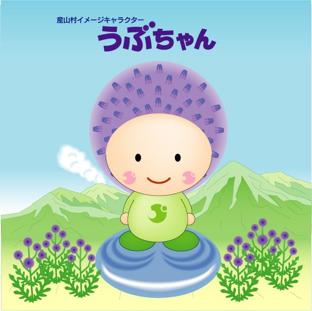 熊本県産山村イメージキャラクター「うぶちゃん」