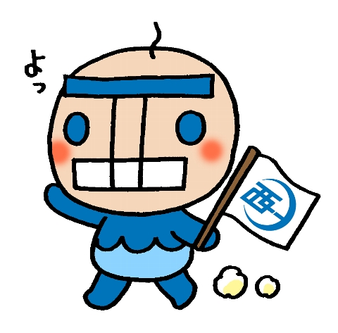 愛媛県西予市イメージキャラクター「せい坊」