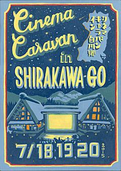 「CINEMA CARAVAN in 白川郷」開催のお知らせ ※終了しました。ありがとうございました。