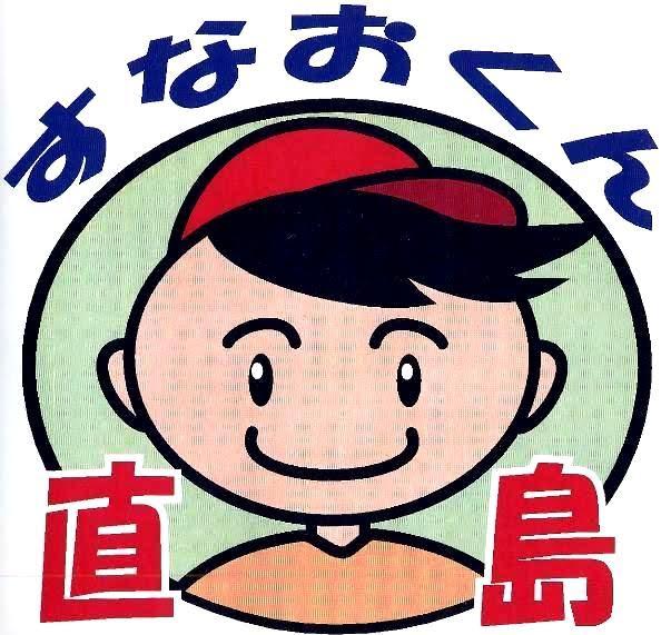 香川県直島町観光キャラクター「すなおくん」