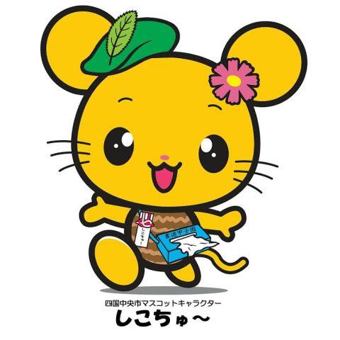 愛媛県四国中央市マスコットキャラクター「しこちゅ~」