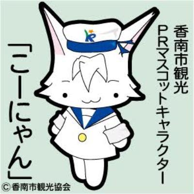 高知県香南市観光PRマスコットキャラクター「こーにゃん」
