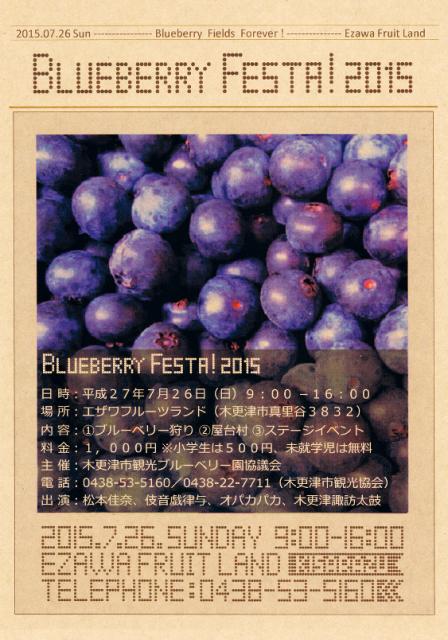 「ブルーベリーフェスタ!2015」7/26 開催! ※終了致しました。