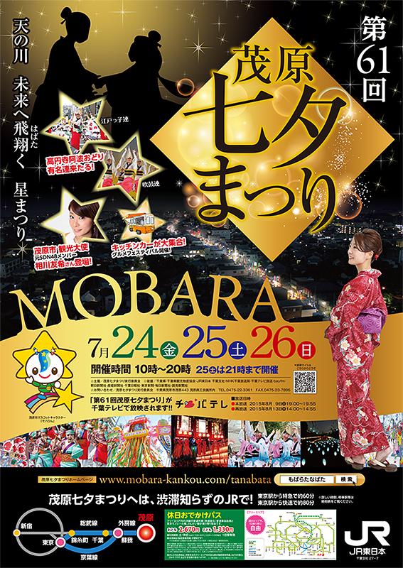 tanabata2015l