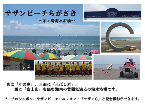 beach-H25.5.2
