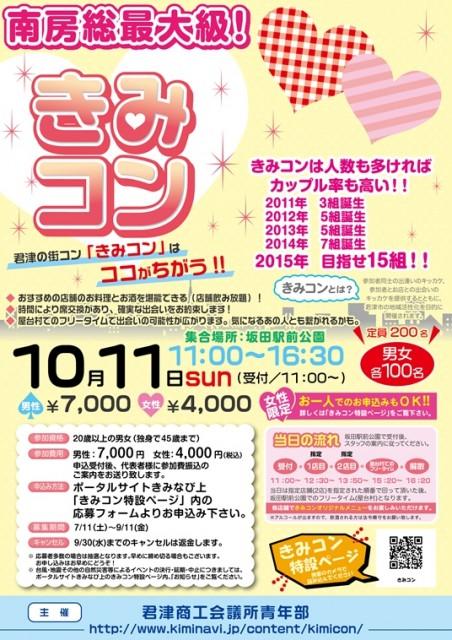 きみコンが今年も開催されます!