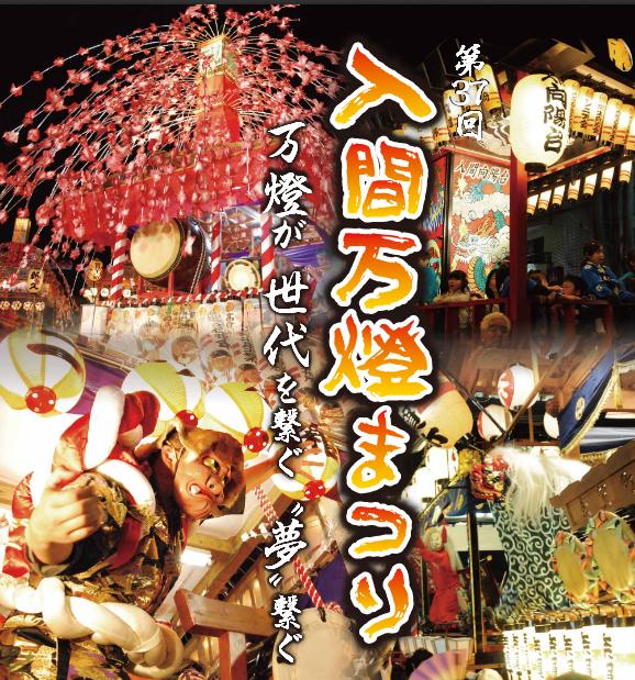 万燈まつり2015_B2ポスター0828 - poster.pdf1