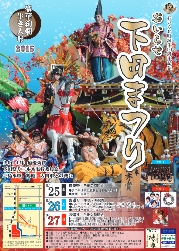 おいらせ下田まつりポスター_決定 - 2263.pdf1