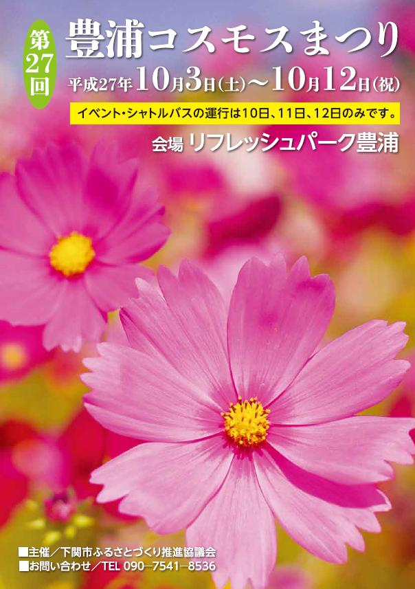 shimonoseki-cosmos001