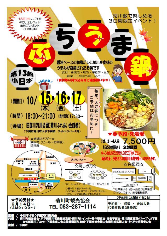 shimonoseki-nabe001